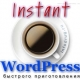 Wordpress локально. Как установить WP за 5 минут.