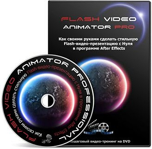 "Видео курс на DVD - ""Flash Video Animator Professional"""