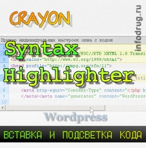 Crayon syntaxhighlighter3